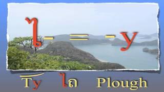 Learn Thai Alphabet: Short Vowels