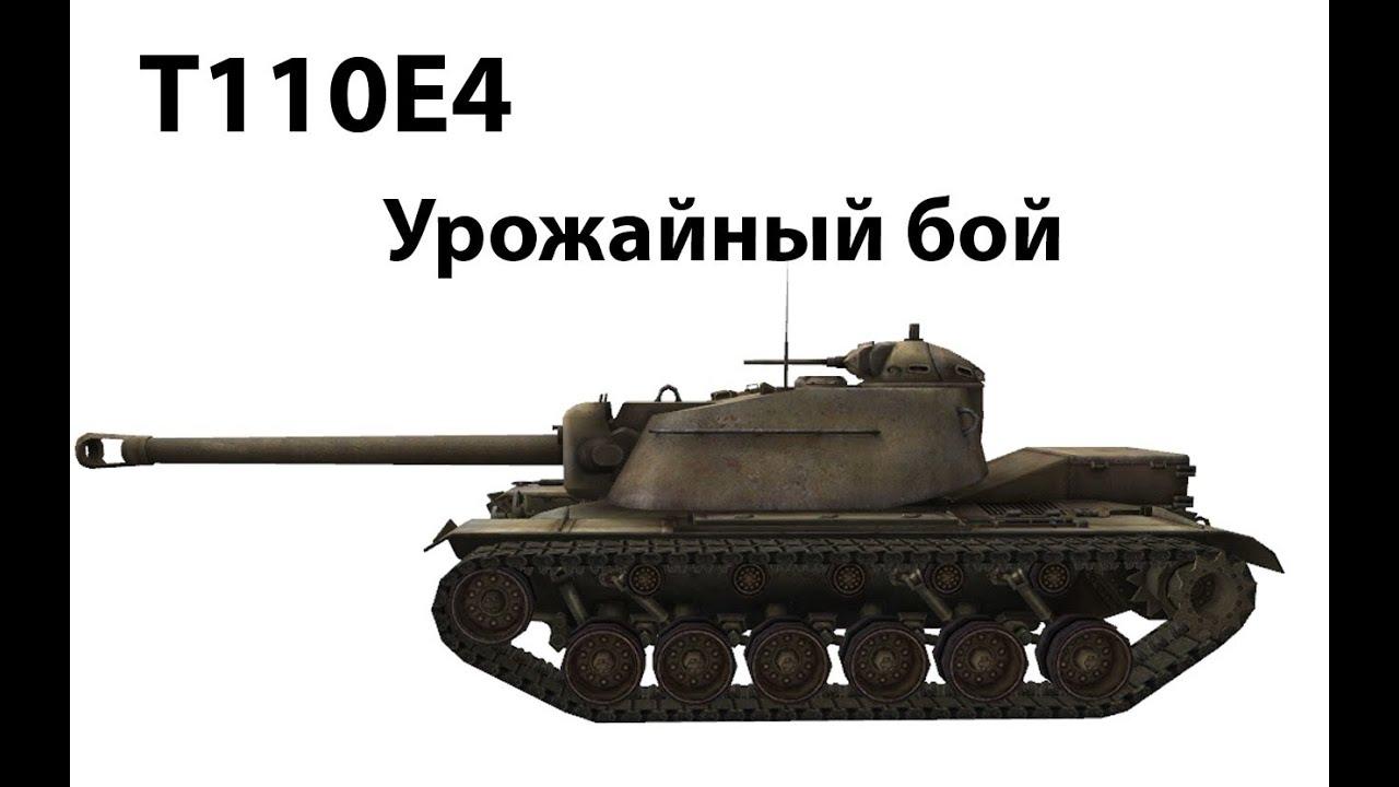 T110E4 - Урожайный бой
