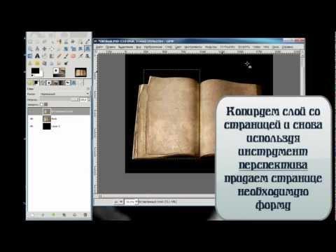 Как сделать перелистывание страниц в презентации