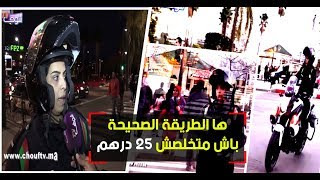 بالفيديو..بوليسية بفاس كتوعي المواطنين باش ميخلصوش 25 درهم |