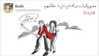 Illustrated tweets, Why not? 6 / تويتات مرسومة، ليه لأ؟ 6