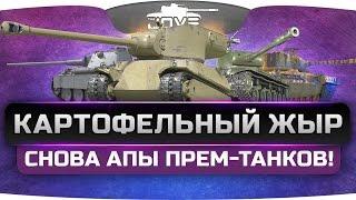 Картофельный ЖЫР! Новые апы прем-танков в патче 9.17.
