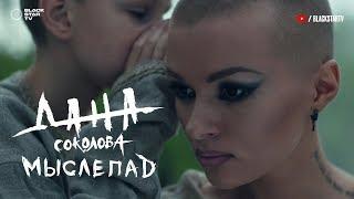 Дана Соколова - Мыслепад Скачать клип, смотреть клип, скачать песню