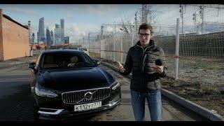 Тест-драйв и обзор Volvo S90 2017. АвтоВести выпуск Online. Видео Авто Вести Россия 24.