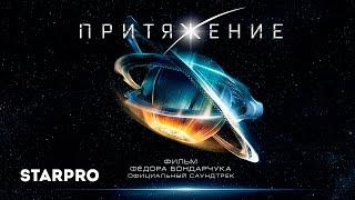 Паулина Андреева - Closer (OST Притяжение) (АУДИО) Скачать клип, смотреть клип, скачать песню