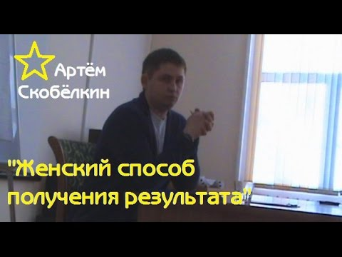 Женский способ получения результата. Артём Скобёлкин