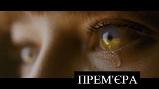 Tiana Roz - Мамо не плач
