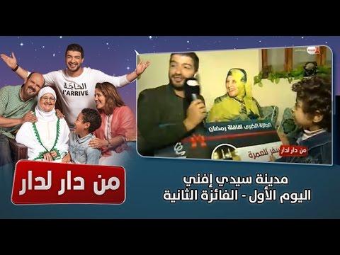 الحلقة الكاملة لبرنامج من دار لدار من سيدي افني