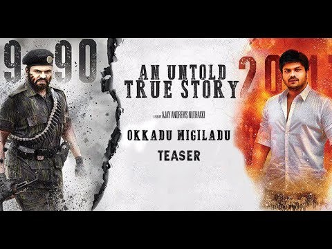 Okkadu-Migiladu-Movie-Teaser