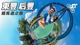 【臺中市政府觀光旅遊局】東豐、后豐鐵馬道之旅360全景影片