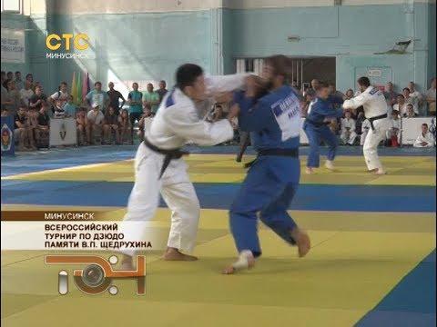 Всероссийский турнир по дзюдо памяти В.П. Щедрухина