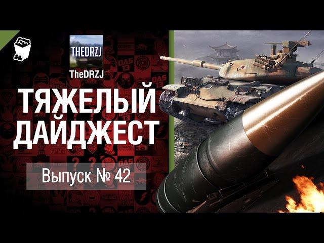 Тяжелый дайджест №42 - от TheDRZJ [World of Tanks]