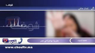 احتجاز مغربية من طرف زوجها المصري الصعيدي في شقة بالقاهرة بعد شهرين على زواجها   |   تسجيلات صوتية