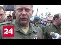 Захарченко о теракте у