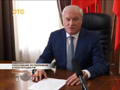 Голосование по поправкам в Конституцию РФ