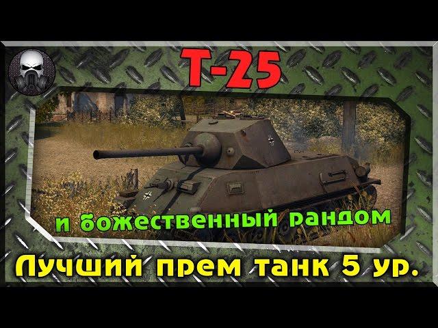 Обзор среднего танка Т-25 от dmitryamba в World of Tanks (0.9.6)