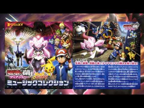 Flying Satoshi / Ash! - Pokémon Movie17 BGM