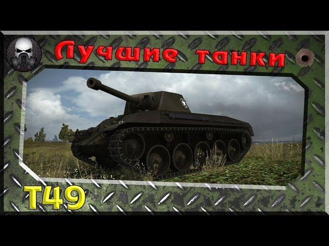 Обзор легкого танка Т49 от dmitryamba в World of Tanks (0.8.11)