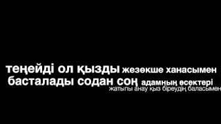 ZHan Bull (Bai MG) ft. БекболсыН - 32 ру сөзі