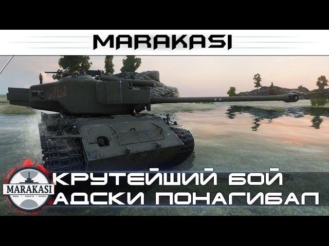 Эпичный бой на среднем танке Т26Е4 СуперПершинг от Marakasi wot в WoT (0.9.10)