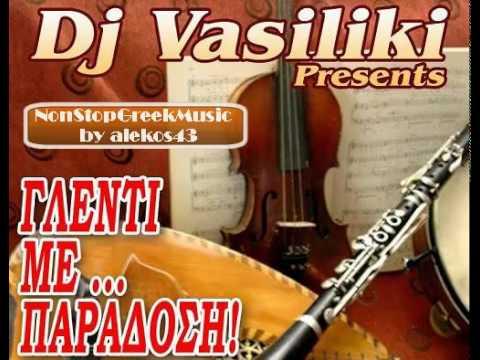 Dj Vasiliki - Glenti me ....  paradosi [ 2 of 4 ] NON STOP GREEK MUSIC