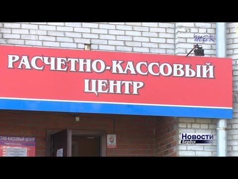 Два новых пункта приема коммунальных платежей могут появиться в Бердске