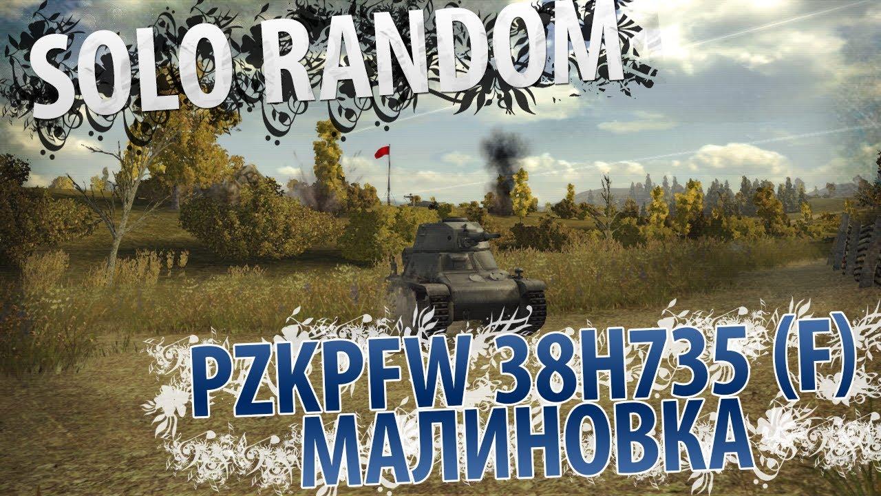 В заповеднике (PzKpfw 38H735 (f) - Малиновка)