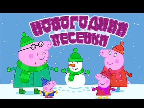 Новогодняя Песенка Для детей Свинка пеппа на русском языке 🎄