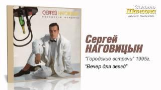 Сергей Наговицын - Вечер для звёзд