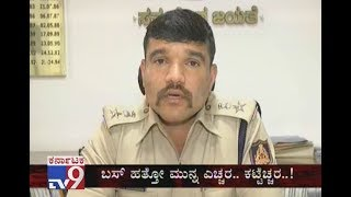 TV9 Supercop: Bus Hijacked In Bengaluru To Recover Loan Money, Cops Interesting Investigation