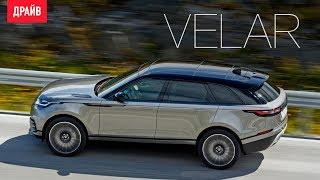 Range Rover Velar тест-драйв с Никитой Гудковым. Видео Тесты Драйв Ру.