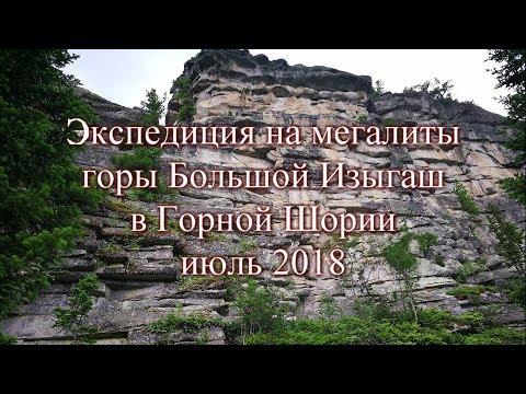 Создана «Ассоциация шорского народа «Шория»