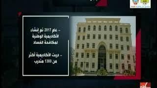 تعرف على جهود مصر في مكافحة الفساد