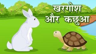 kachua aur khargosh ki kahani in hindi pdf