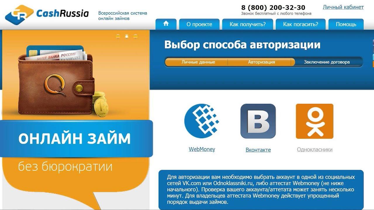Правильное питание получить заем на киви всей России