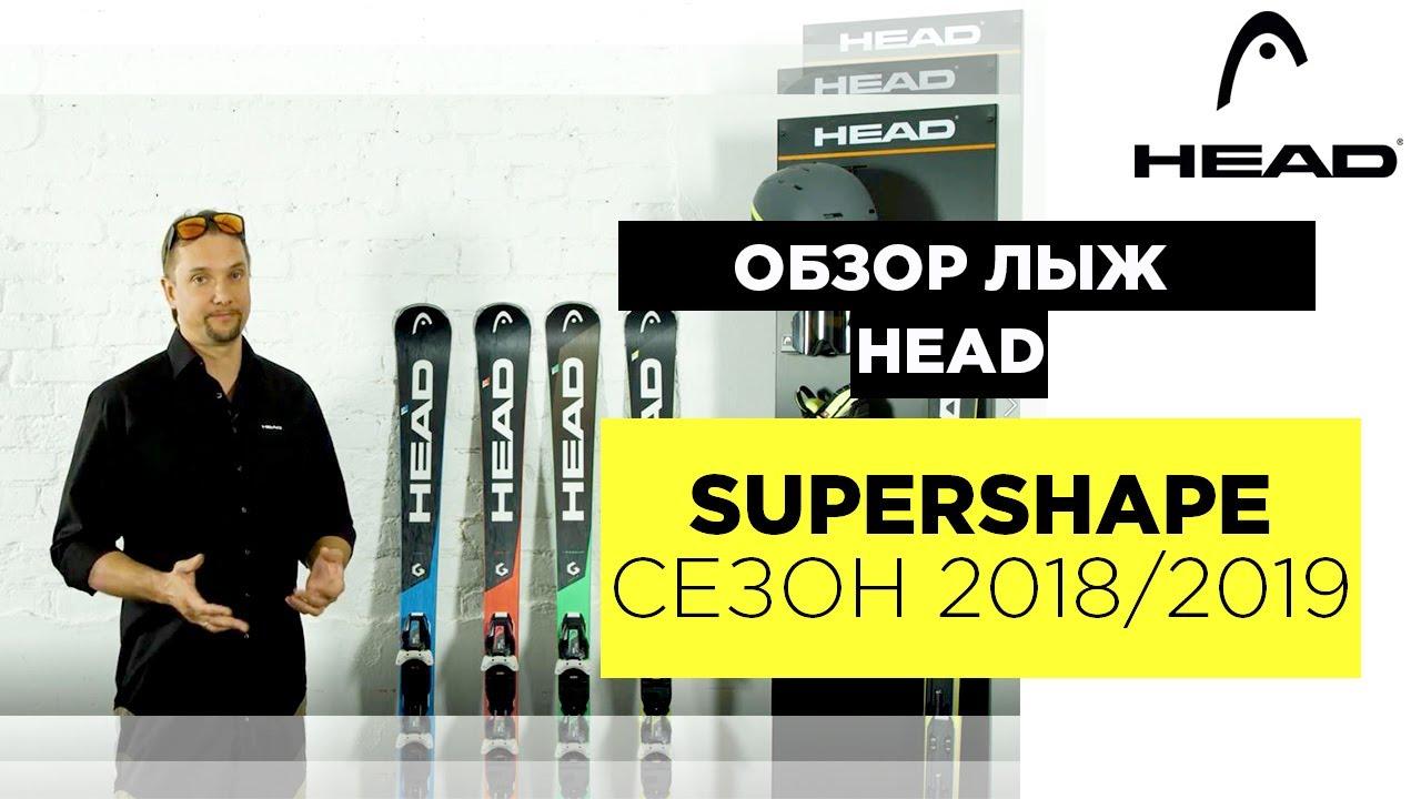 Видео: горные лыжи HEAD Supershape 2018/2019