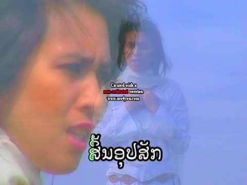 "Khankeo ""Meua Sin Khuan Mork"" Lao song M image"
