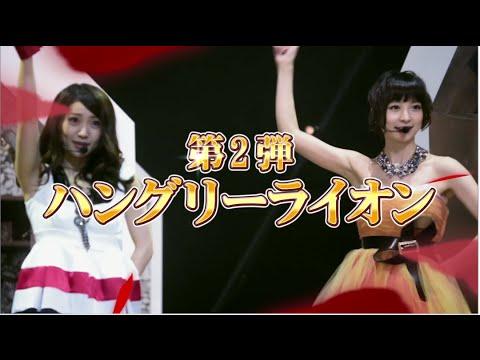 「ハングリーライオン」TVCM 30秒ver./ AKB48[公式]