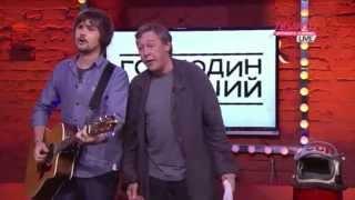 Вася Обломов & Михаил Ефремов - Пора валить (live)