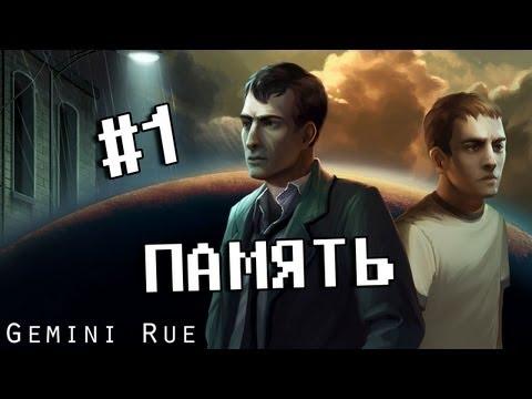 Gemini Rue (1 серия) Память