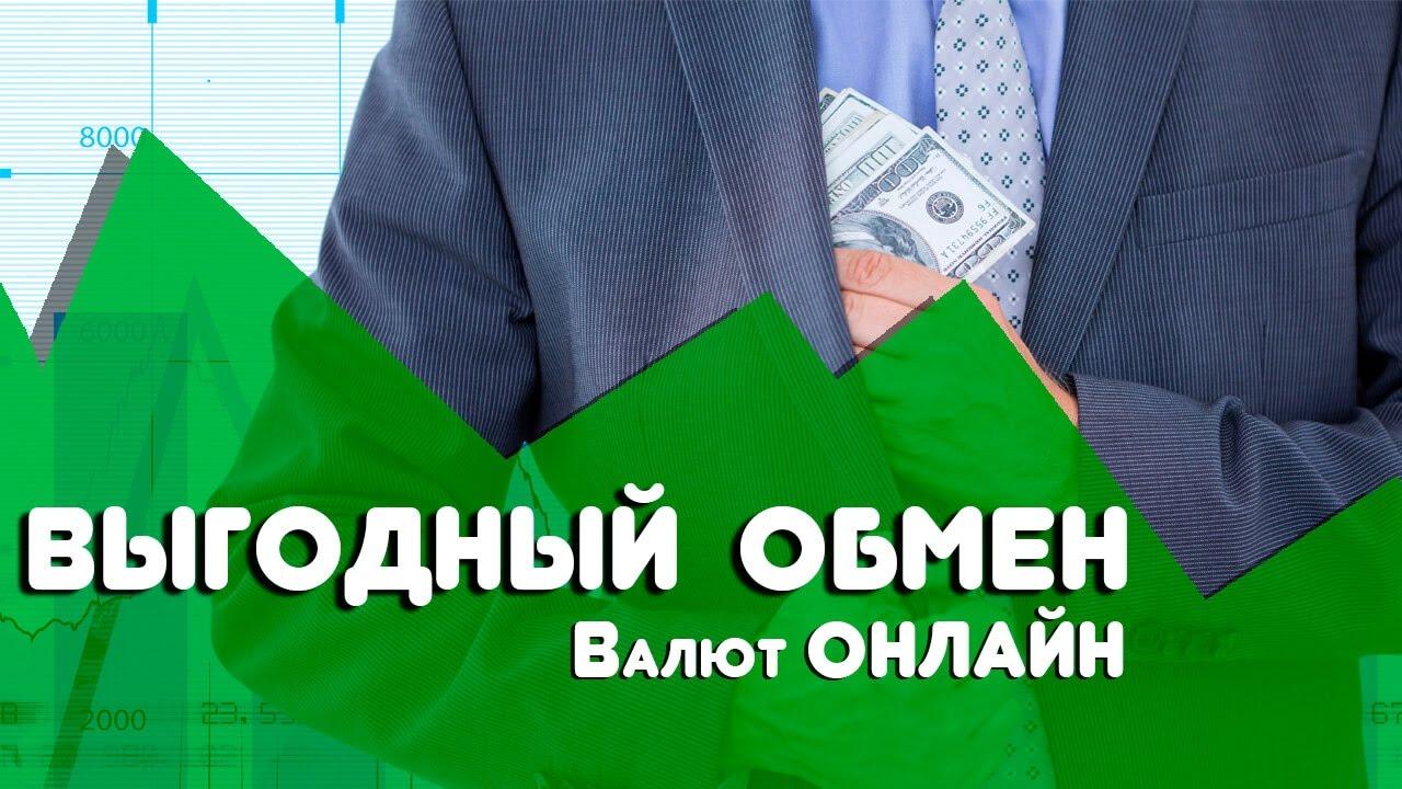 Как обмене qiwi на webmoney зарабатывать
