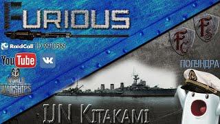 IJN Kitakami. Торпедный АД. Обзор прем корабля.