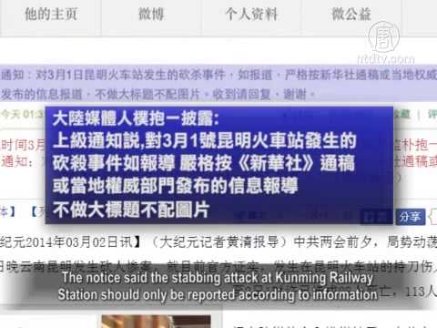 Kunming's Bloody Attack: The Communist Party Tightens Control Over Media Reports