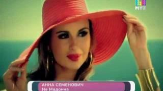 Смотреть или скачать клип Анна Семенович - Не Мадонна