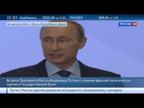 Полная запись выступления Путина в Ялте 14.08.2014 (Самая полная) речь Путина конференция