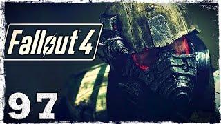 Fallout 4. #97: Старый знакомый.