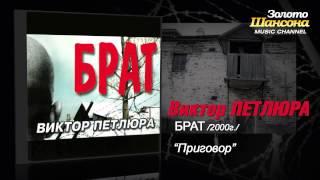 Виктор Петлюра - Приговор