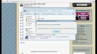 Как установить Microsoft Office 2007.avi