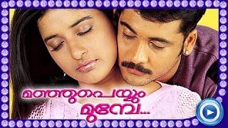 Malayalam Full Movie 2014 Manjupeyyum Munpe Meera