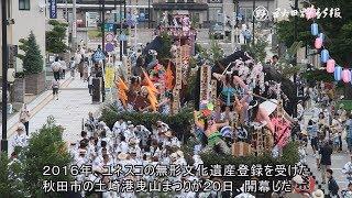 動画:「土崎港曳山まつり」始まる 秋田市